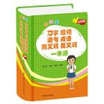 小学生习字组词造句成语同义词反义词一本通(全新版)