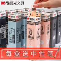 20支笔芯 买一盒送 晨光中性笔芯优品孔庙祈福黑色红 全针管子弹头0.5mm批发