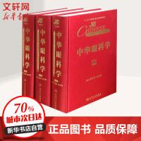中华眼科学(第3版)