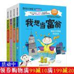 管好自己就能飞 我想当富翁等全套4册教育阅读中国儿童文学中小学生励志读物校园课外小说8-10-12-13-15岁二三四