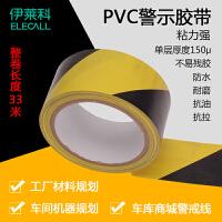 伊莱科PVC警示胶带 黄黑色地板划线 地面隔离警戒胶带 4.8CM长22M