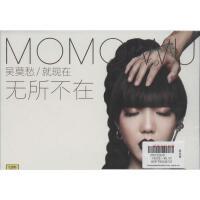 (CD)吴莫愁:就现在/无所不在