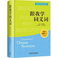 跟我学同义词 外语教学与研究出版社