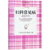 妇科常见病必读全书(全新第3版) 樊庆泊 主编