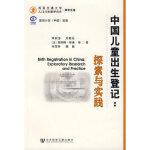 中国儿童出生登记:探索与实践 李树茁 社会科学文献出版社