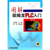 图解欧姆龙PLC入门(第2版),郑凤翼,机械工业出版社9787111346128