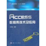 【正版全新直发】Access数据库技术及应用 冯伟昌 科学出版社9787030307088