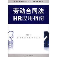 劳动合同法HR应用指南