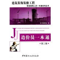 造价员一本通(第二版)(22)/建筑装饰装修工程现场管理人员一本通系列丛书