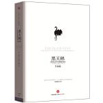 黑天鹅:如何应对不可预知的未来((升级版)(问世3年后作者新增后记,深入阐释现代社会黑天鹅法则)