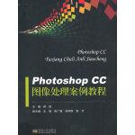 Photoshop CC 图像处理案例教程
