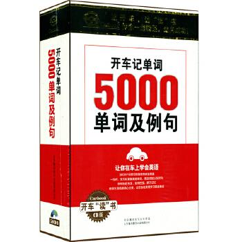 新华书店正版 开车记单词 5000单词及例句 50CD