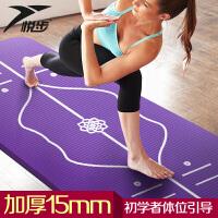 初学者瑜伽垫体位线健身垫加厚15mm加宽加长防滑瑜珈毯子男女 【体位线80*185】紫色 赠:绑带+视频