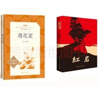 荷花淀(教育部统编《语文》推荐阅读丛书) +红岩(七年级下册必读)