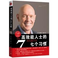 【旧书二手书8成新包邮】高效能人士的七个习惯-25周年纪念版 柯维 中国青年出版社 9787515326399