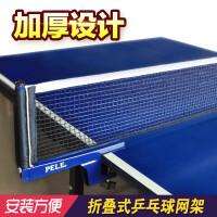 乒乓球比�器材���W新�L折�B式乒乓球�W架�Q式�ЬW