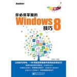 你必须掌握的Windows 8技巧(全彩) 王晓芳著 电子工业出版社