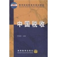 [二手旧书95成新] 教育部高职高专规划教材:中国税收 9787040087437