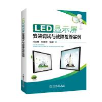LED显示屏安装调试与故障检修实例 周志敏 纪爱华 中国电力出版社
