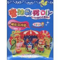 魔法彩泥DIY-3D梦幻小剧场-精彩马戏团常青 四川少儿出版社9787536559530