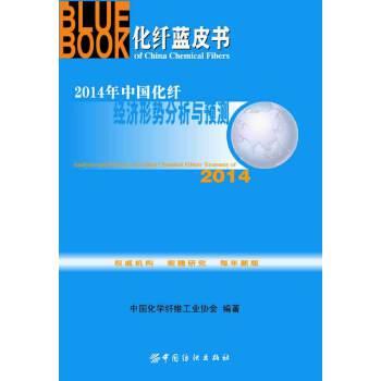 2014年中国化纤经济形势分析与预测