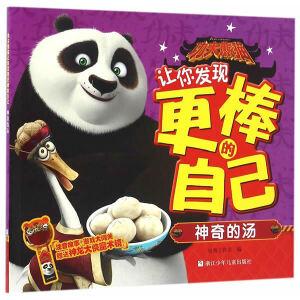 功夫熊猫让你发现更棒的自己:神奇的汤