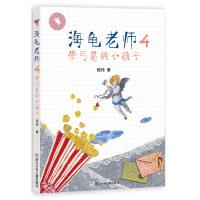 【众星图书】海龟老师套装共6册 校园里的海滩 十字路口的汽车 天上的声音 带弓箭的小孩子 窗外有秘密 明星猫 程玮 中国