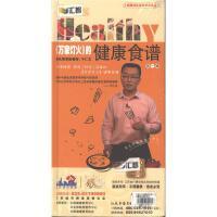 万家灯火的健康食谱-第一辑(珍藏版内含4张光盘)DVD( 货号:14111130700)