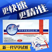 【九色生活】第一时间早早孕试纸验孕怀孕包邮计生避孕成人性用品验孕棒检测试