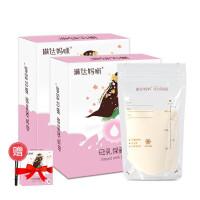 【90片】储奶袋母乳保鲜袋母乳存奶袋200ml存奶袋储存袋 i8n
