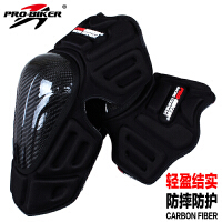 摩托车护具碳纤维男女士越野骑行护膝护肘防摔保暖护腿四件套