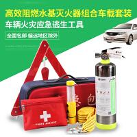 车载不锈钢水基灭火器车用套装礼盒应急包救援逃生包组合套装