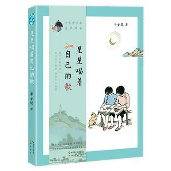丰子恺星星唱着自己的歌:少年音乐和美术故事 正版书籍 限时抢购 当当低价