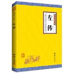 左传 (战国)左丘明撰;中华文化讲堂注译 团结出版社