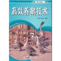 高效养鹅技术 黄运茂,施振旦著 广东科技出版社
