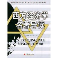 【二手9成新】西方经济学名著导读经济学经典著作读丛书