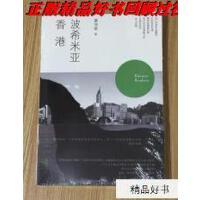 【二手旧书9成新】波希米亚香港 Bohemian Hongkong 9787301192269
