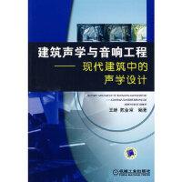 建筑声学与音响工程――现代建筑中的声学设计 王,峥,陈金京著 机械工业出版社