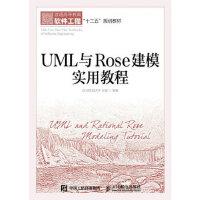 【新书店正版】UML与Rose建模实用教程,吕云翔 赵天宇 丛硕,人民邮电出版社9787115418050