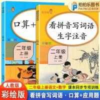 看拼音写词语+口算应用题二年级上册人教版