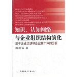 【旧书二手书9成新】知识认知网络与企业组织结构演化(基于企业组织和企业家个体的分析) 陶海青 978750049149