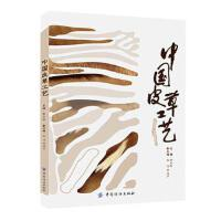 中国皮草工艺【正版图书,达额立减】