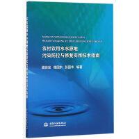 农村饮用水水源地污染防控与修复实用技术指南