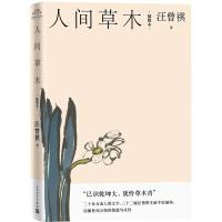 人间草木(插图本)