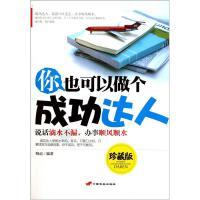 你也可以做个成功达人(珍藏版) 晓运 9787510703553 中国长安出版社