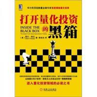 打开量化投资的黑箱【正版 古旧图书 速发】
