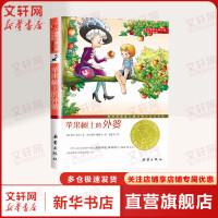 苹果树上的外婆(升级版) 国际大奖小说系列 米拉・洛贝著 6-8-9-12周岁小学三年级四年级故事 新蕾出版社
