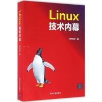 "Linux技术内幕 一本让你掌握Linux内核全景""海图""的""科普""级读物 Linux学习书籍 操作系统书籍 清华大学"