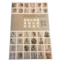 冲刺中国美术学院教学范本解读 现场教学 素描石膏像 素描头像 线性速写 适合广大考生 西泠印社出版社