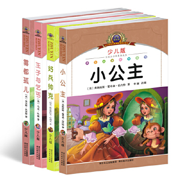 4册拼音版小公主 王子与乞丐 好兵帅克 雾都孤儿少儿注音版7-8-9-10岁小学生课外读物1-2-3年级一年级二年级儿童书籍畅销书籍